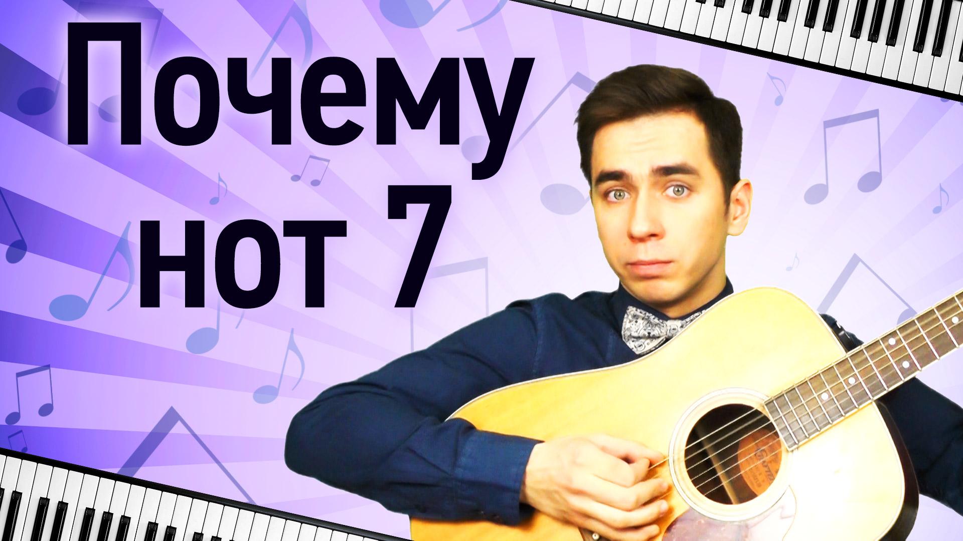 наука,музыка,ноты,семь,гармония,интервалы,мелодия, Почему нот семь?